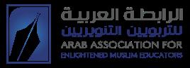 الرابطة العربية للتربويين التنويريين